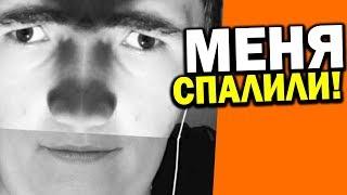 МЕНЯ РАЗОБЛАЧИЛИ \ СЛИЛИ ФОТО!
