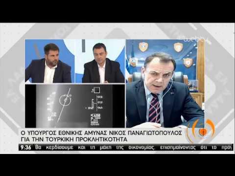Ο Υπουργός Εθνικής Άμυνας Ν.Παναγιωτόπουλος για την Τουρκική προκλητικότητα στην ΕΡΤ|22/05/2020|ΕΡΤ