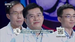 Artificial Intelligence VS Human Intelligence 20171222 | CCTV