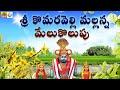 Komuravelli Mallanna Melukolupu || Komuravelli Mallanna Oggu Katha || Komuravelli Mallanna Songs