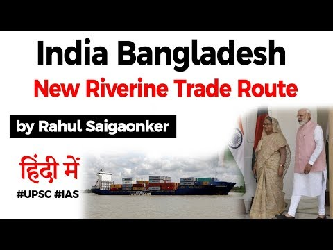 India Bangladesh Trade Relations - New riverine trade route to connect Sonamura and Daudkandi #UPSC