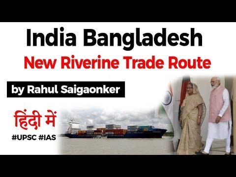 India Bangladesh Trade Relations - New riverine trade route to connect Sonamura and Daudkandi #UPSC