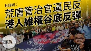 【杜耀明評論】荒唐管治官逼民反 港人維權谷底反彈
