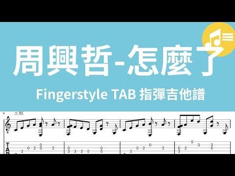 【Wen吉他譜】周興哲-怎麼了 吉他演奏譜(fingerstyle tab)