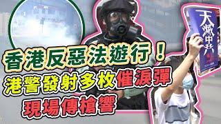 反國安法!香港人示威大遊行 中聯辦急戒備