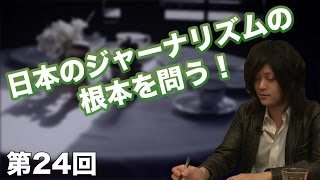 第24回 日本のジャーナリズムの根本を問う!
