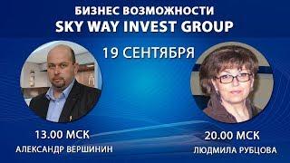 Презентация инвестиционных возможностей SWIG (вечерняя) (19.09.2017)