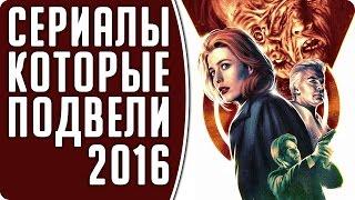 Топ 5 сериалов, которые не оправдали ожиданий 2016 / худшие сериалы