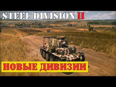 Steel Division 2 - Beta Новые дивизии