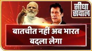 सीधा सवाल: पुलवामा आतंकी हमले के बाद भारत के एक्शन से सहम गया पाकिस्तान ! देखिए बड़ी बहस