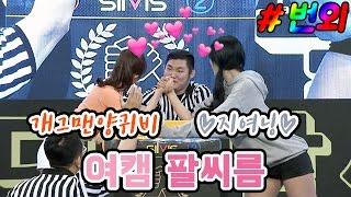 여캠 스페셜 경기!! 개그우먼 양귀비님과 지여닝님의 팔씨름 ♡ (17.04.15)