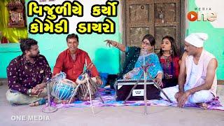 VIjuliye Karyo Comedy Dayro |  Gujarati Comedy | One Media | 2021