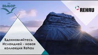 Вдохновляйтесь Исландией - новая коллекция Rehau
