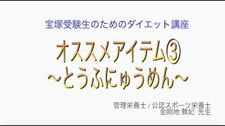 宝塚受験生のダイエット講座〜オススメアイテム③とうふにゅうめん〜のサムネイル