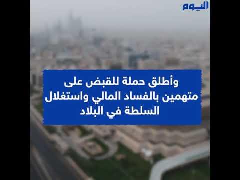 خادم الحرمين .. قائد الحزم والعزم ومكافحة الفساد