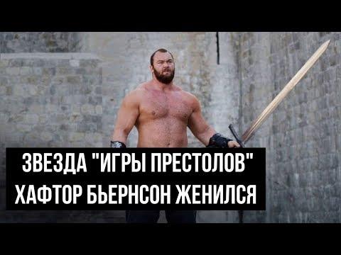 """Звезда """"Игры престолов"""" Хафтор Бьернсон женился!"""