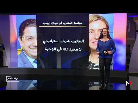 العرب اليوم - شاهد: سياسة المغرب في مجال اللجوء والهجر