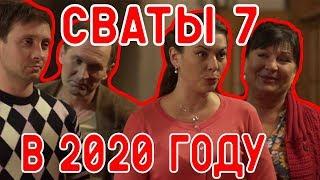 СВАТЫ 7 ВЫЙДУТ В 2020 ГОДУ!
