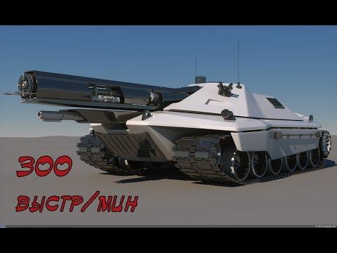 Топ 10 Самых Лучших Танков в Мире