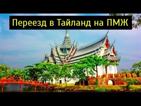 все о ПМЖ и нюансах жизни в Таиланде #ЕжедневныйПодкаст