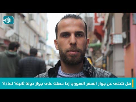جواز السفر السوري