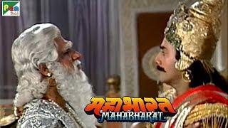 क्या थी पितामह भीष्म की अनोखी शर्त? | महाभारत (Mahabharat) | B. R. Chopra | Pen Bhakti - Download this Video in MP3, M4A, WEBM, MP4, 3GP