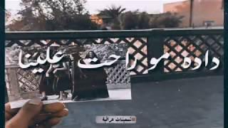 تحميل اغاني داده مو راحت علينا | أجمل اغاني قديمة محمد جواد اموري | تسعينات MP3