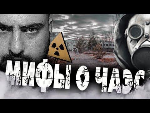 Мифы о ЧАЭС (Чернобыль, Припять)