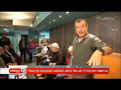 Ποτάμι: Συνεδρίαση Πολιτικού Συμβουλίου-Θεοδωράκης: Δεν θα λέμε σε όλα όχι | 17/01/19 | ΕΡΤ