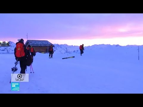 العرب اليوم - شاهد: ما لا تعرفه عن أشهر محطات التزلج غرب فرنسا