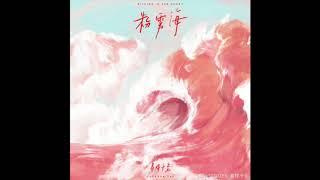 Bài hát mới《粉雾海》- Biển sương mù - Dịch Dương Thiên Tỉ