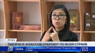 1000 IT-классов и 20 IT-центров появятся в Казахстане