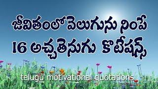 LIFE INSPIRATIONAL AND MOTIVATIONAL QUOTATIONS IN TELUGU - PR Nathala