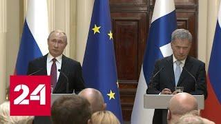 Путин в Хельсинки: о демонстрациях в Москве и планах после 2024 года - Россия 24