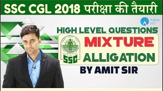 SSC CGL | High Level Questions of  Mixture & Alligation | Amit sir