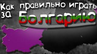 Как правильно играть за Болгария (Age of History 2)