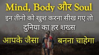 Mind, Body & Soul, Self Love Motivation  Best Positive Life motivational quotes and inspiring speech