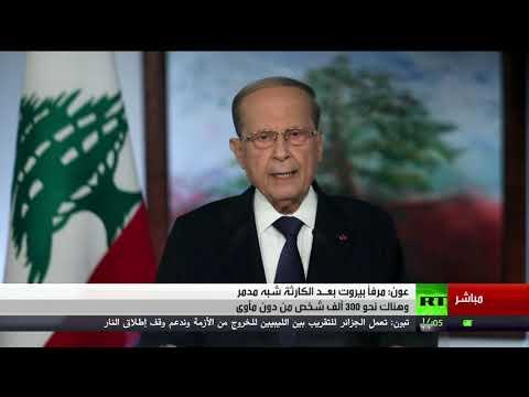 العرب اليوم - شاهد: كلمة الرئيس اللبناني ميشال عون أمام الجمعية العامة في الدورة الـ75