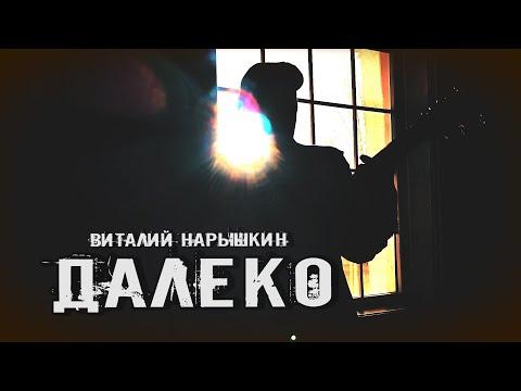 Виталий Нарышкин - Далеко [Акустика]