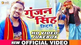 Gunjan Singh Biggest Hit Songs 2019 Video Jukebox Bhojpuri Maghi