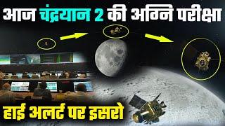 chandrayaan 2 की आज परीक्षा की घड़ी,  चांद की कक्षा में होगी एंट्री, हाई अलर्ट पर ISRO