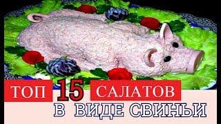 ТОП-15 НОВОГОДНИХ САЛАТОВ В ВИДЕ СВИНЬИ- 2019