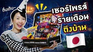 ซอฟรีวิว: พัสดุญี่ปุ่นปริศนา ส่งเซอร์ไพรส์ถึงบ้านทุกเดือน #กล่องที่1