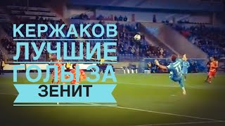 Alexander Kerzhakov In Zenit 2001-2015 |HD  Александр Кержаков в Зените Лучшие голы. 2001-2015 |HD