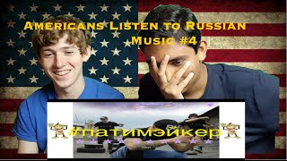 Американцы слушают Русскую музыку!!! #4/ Americans Listen to Russian Music!!! #4