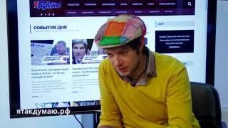 Павел Баршак, Давать интервью - опасно #ЯтакДУМАЮ