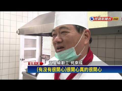 5星主廚回鄉烹調午餐的圖片影音連結