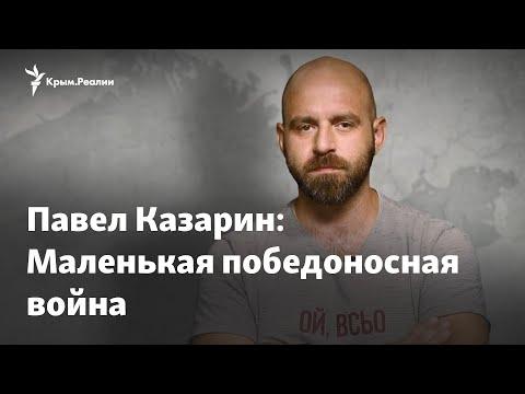 Павел Казарин: Маленькая победоносная война