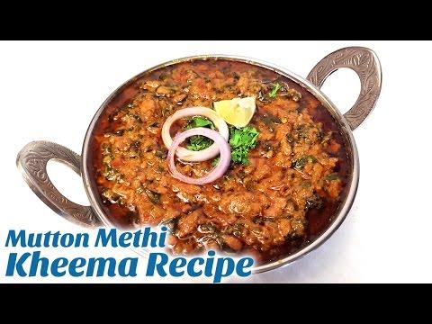 Mutton Keema Curry | Mutton Methi Keema Recipe | How to Make Mutton Keema Curry in Telugu