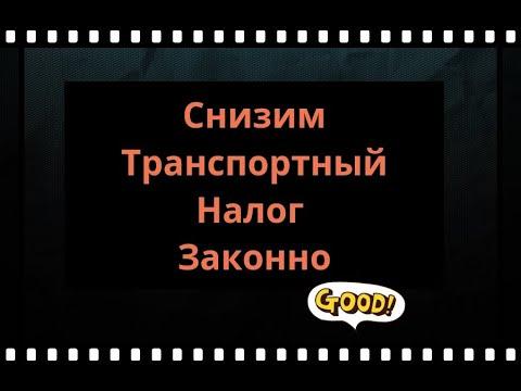 ГБО. Минус 50% от транспортного налога. Башкортостан.